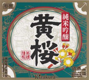 kizakura_logo