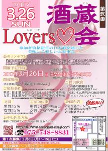 170326酒蔵Lovers会POP2