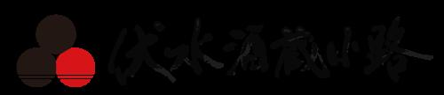 伏水酒蔵小路 Fushimi Sakagura Kouji
